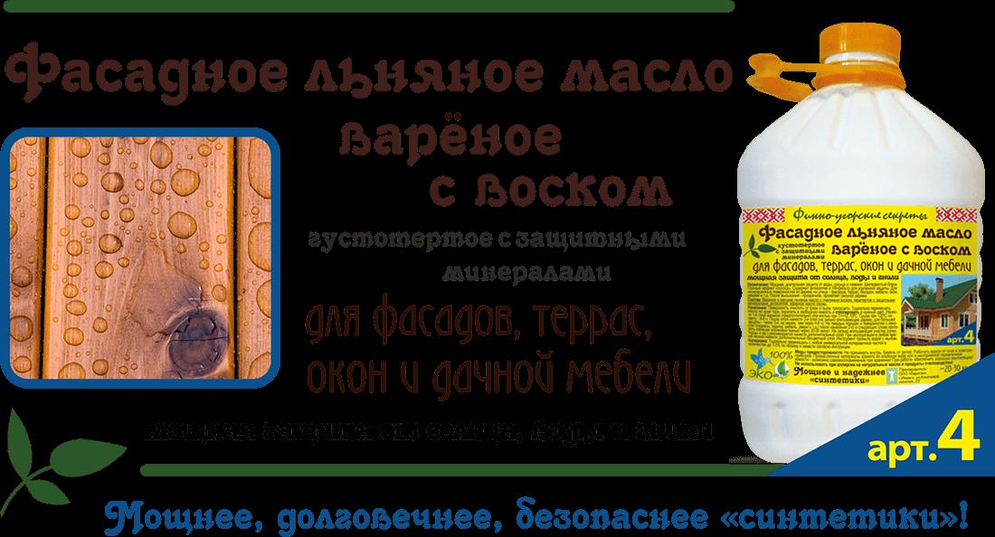 Фасадное льняное масло, вареное с воском